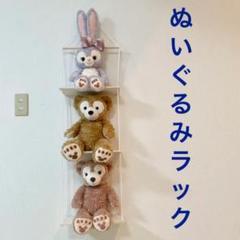 """Thumbnail of """"ぬいぐるみ用壁掛けラック SSサイズ 3段 ナチュラル"""""""