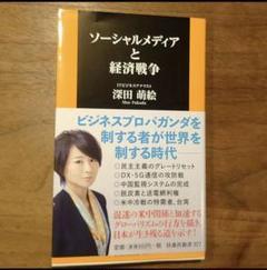 """Thumbnail of """"ソーシャルメディアと経済戦争"""""""