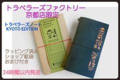 "Thumbnail of ""トラベラーズノート 京都限定 トラベラーズファクトリー"""