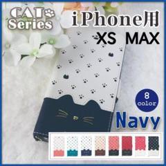 "Thumbnail of ""iPhone XS Max 用 手帳型 ケース ネイビー 青 紺 猫/217"""