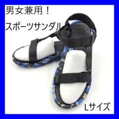"Thumbnail of ""人気☆スポーツサンダル 迷彩 男女兼用 ブルー Mサイズ"""
