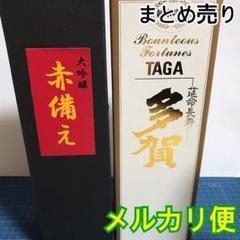 "Thumbnail of ""酒2本まとめ売り 純米吟醸「多賀」滋賀県彦根の地酒「赤備え」"""