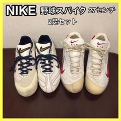"Thumbnail of ""NIKE  ナイキ  野球 スパイク  金属刃  ポイント 2足セット 27cm"""