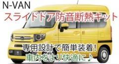 """Thumbnail of """"ホンダN-VAN用 スライドドア専用防音断熱キット JJ1/JJ2 nバン"""""""