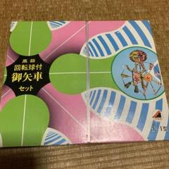 "Thumbnail of ""高級回転球付御矢車セット"""