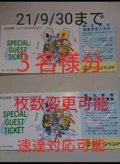 "Thumbnail of ""【 最新6枚 】三井グリーンランド 株主優待券  入場券  入園券 6枚です"""