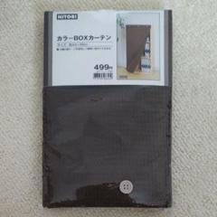 """Thumbnail of """"カラーBOXカーテン"""""""