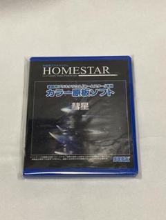 "Thumbnail of ""ホームスター 彗星 未使用品"""