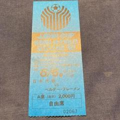 "Thumbnail of ""JAPAN CUP KIRIN WORLD SOCCER'82"""