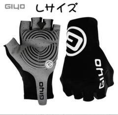 "Thumbnail of ""GIYO 自転車グローブ 指切り サイクルグローブ ロードバイク手袋"""