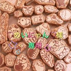 """Thumbnail of """"♡めいにゃん♡様専用 消しゴムはんこ"""""""