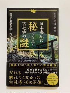 "Thumbnail of ""日本書紀に秘められた古社寺の謎 神話と歴史が紡ぐ古代日本の舞台裏"""
