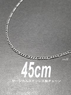 "Thumbnail of ""【フィガロチェーンネックレス 45cm 1本】 a92"""