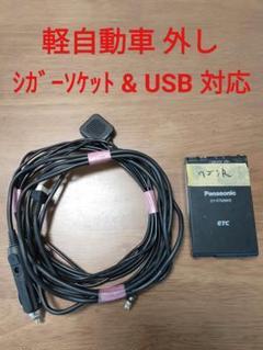 "Thumbnail of ""ETC 車載器 軽自動車外し  シガーソケット& USB 対応 バイクにも"""