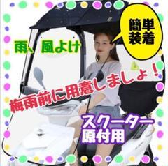 """Thumbnail of """"バイク フード 風よけ 雨よけ 原付 スクーター 用 簡単装着 梅雨 必需品"""""""