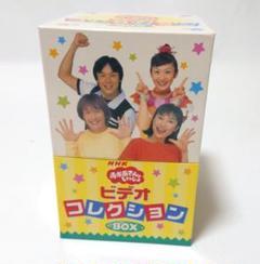 """Thumbnail of """"美品 NHK おかあさんといっしょ ビデオコレクションBOX"""""""