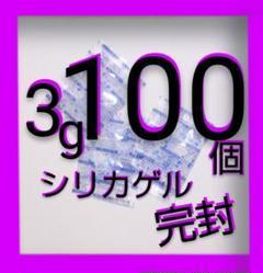 """Thumbnail of """"シリカゲル  乾燥剤  3g/袋  100個"""""""