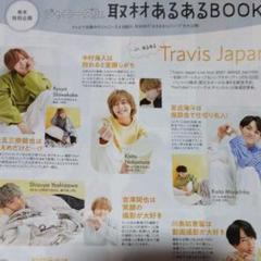 "Thumbnail of ""ジャニーズJr.取材あるあるBOOK 8p 抜けなし"""