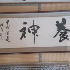 "Thumbnail of ""額"""