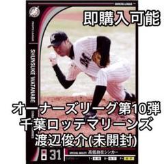 "Thumbnail of ""[未開封]オーナーズリーグ第10弾 千葉ロッテマリーンズ 渡辺俊介"""