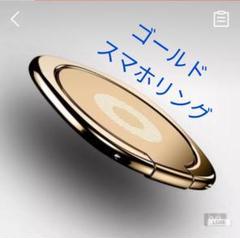 "Thumbnail of ""スマホリング バンカーリング ゴールド"""