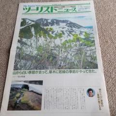 """Thumbnail of """"ツーリストニュース  1983年5月号    0729"""""""