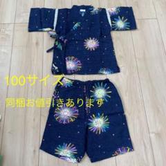 "Thumbnail of ""甚平 100サイズ"""