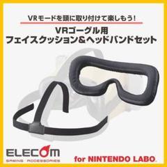 """Thumbnail of """"ヘッドバンド  Nintendo LABO VRゴーグル 用 フェイスクッション"""""""