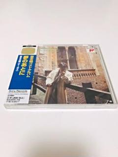 "Thumbnail of ""夢のあとに~宮本文昭ベスト・アルバム 宮本文昭(OB)"""