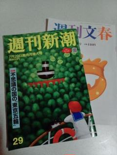 "Thumbnail of ""週刊文春、新潮 7/29号 2冊組"""