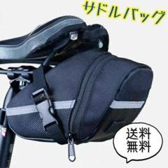 "Thumbnail of ""サドルバッグ 大容量 黒 ロードバイク クロス マウンテン 宅配  自転車"""
