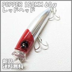 popper ポッパー 150mm 60g レッドヘッド ブリ マグロ ヒラマサのサムネイル