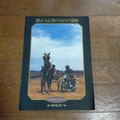 "Thumbnail of ""HONDA CB500FOUR カタログ"""