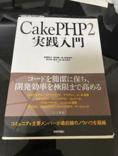 """Thumbnail of """"CakePHP2実践入門"""""""