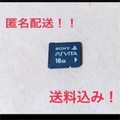 "Thumbnail of ""PS vita メモリーカード 16 GB"""