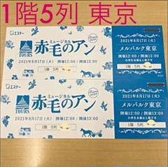 "Thumbnail of ""出品8/4迄 ミュージカル 赤毛のアン ペアチケット 東京"""