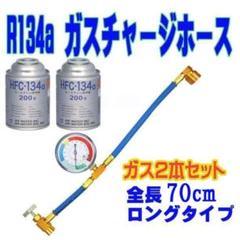 "Thumbnail of ""エアコン ガスホース  高圧ガス保安法対象外 R134a  2本 日本語説明書"""