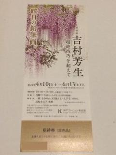 "Thumbnail of ""吉村芳生 超絶技巧を超えて"""