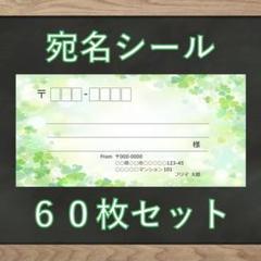 "Thumbnail of ""【即購入OK】宛名シール クローバー柄 60枚"""