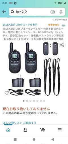 "Thumbnail of ""超小型 無線機セット BC−20"""