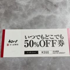 """Thumbnail of """"かっぱ寿司いつでもどこでも50パーセントOFF"""""""