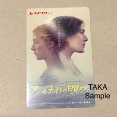 """Thumbnail of """"映画   アンモナイトの目覚め ムビチケ 番号通知のみ 一般 1枚"""""""