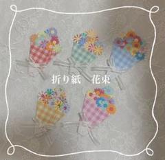 "Thumbnail of ""No.5 折り紙 花束"""