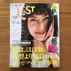 "Thumbnail of ""美ST 美スト 2021年7月号 最新号 雑誌のみ"""