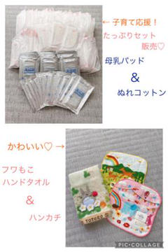 """Thumbnail of """"【値下げしました!】母乳パッド×64包 ぬれコットン×43包 セット販売"""""""