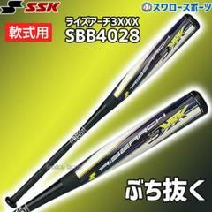 SSK エスエスケイ 軟式用 バット FRP製 ライズアーチ3XXX SBB4