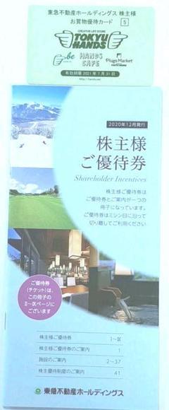 "Thumbnail of ""東急不動産 株主様 ご優待券 1冊 + 東急ハンズ優待カード"""
