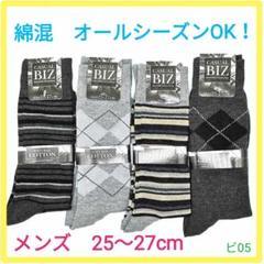 "Thumbnail of ""ビ05 紳士 クルーソックス ビジネス メンズ 靴下 綿混 カジュアル 4足組"""