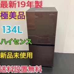 """Thumbnail of """"送料設置無料 最新19年製 極美品 ハイセンス 冷蔵庫134L 洗濯機お得"""""""