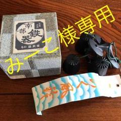 "Thumbnail of ""南部鉄器 風鈴 三重奏 箱なし発送で200円引き"""